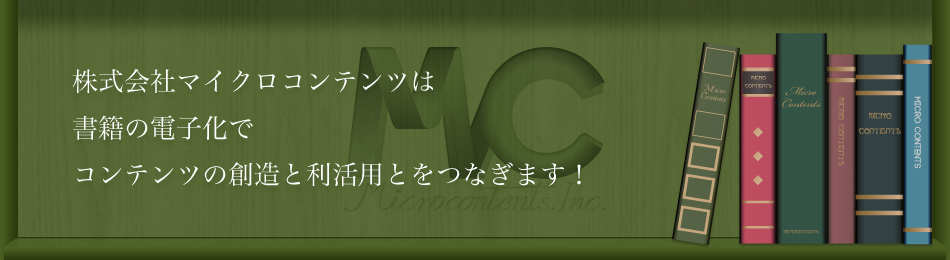 Microcontents, Inc. TOPページ